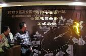 2012卡聂高全国巡回品鉴会—广州站