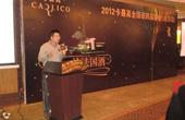 2012卡聂高全国巡回品鉴会—北京站