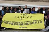 卡聂高国际集团2010-05月法国/西班牙之旅