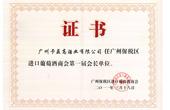 广州卡聂高酒业有限公司成广州保税区进口葡萄酒商会第一届会长