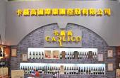 广州国际名酒展