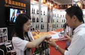 广东国际酒饮博览会