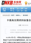 标题:卡聂高全国巡回品鉴会,福州站震撼开启新征途